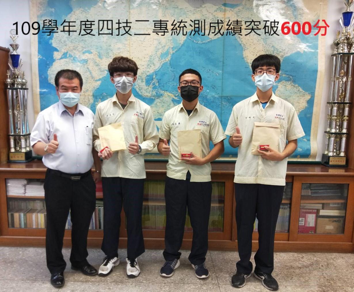109學年度四技二專統測5位學生突破600分,其中電機科王生高達653分為雲嘉南榜首